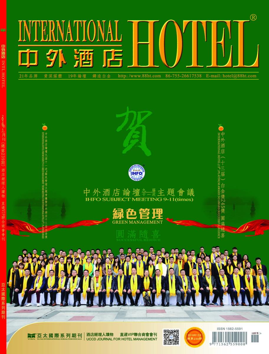 《中外酒店》杂志2018年第12期电子书